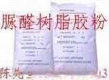 厂家直销脲醛树脂胶粉