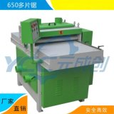 DPJ-650木板多片锯 胶合板开条机 密度板分条机 木工排锯 元成创多片锯机