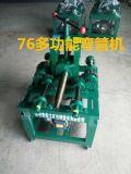 76弯管机 绿色弯管机价格 方管弯管机价格 大弧度折弯机