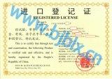 进口饲料登记证书