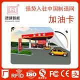 深圳厂家制作,加油站充值卡,IC加油卡