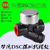 台湾DSC热动力疏水阀 D60丝扣圆盘式疏水阀