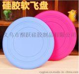 硅膠超軟飛盤 小狗狗飛盤狗專用硅膠飛碟玩具 訓練寵物用品