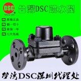 台湾DSC法兰疏水阀 D90F锻钢疏水阀 过热蒸汽疏水阀