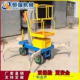 厂家热销 6米8米10米 单桅铝合金升降机 移动式铝合金升降平台
