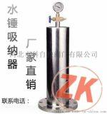 卓科厂家直销水锤消除器 活塞水锤吸纳器 水锤吸收器