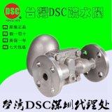 台湾FSS5F浮球式温差疏水阀 DSC法兰不锈钢浮球疏水阀