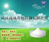 厂家供应 乙二胺四乙酸二钠盐 6381-92-6 感光材料