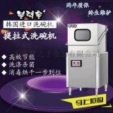 商用洗碗机厂家直销丨提拉式洗碗机丨自动洗碗机