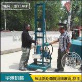 供应华豫钻井机 家用小型打井机 打井设备