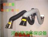现货 万向臂360度万向悬停吸气臂 柔性机械臂壁挂式设备式吸尘管