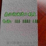 日本进口包辊带 糙面橡皮 KS-3