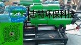 潍坊志特200型粪便处理机