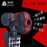 双蛇全自动乒乓球发球机训练系列PL-1型,一键可得