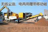 郑州鼎盛移动破碎站助力建筑垃圾资源化技术落地