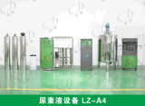 北京蓝征LZ-A5尿素液生产设备