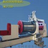 hwj1200高精绕丝筛管焊机约翰逊网焊机数控焊网机