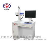厂家直销—高速光纤激光打标机