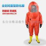 消防重型气密性A级全封闭防化服可防护液氨氨气酸碱化学品 连体式
