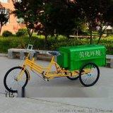 三轮垃圾清运车 环卫三轮车 镀锌板脚蹬环卫三轮车厂家 手动可卸式三轮车环卫车