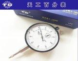 天工百分表 磁性表座表头 分别率0.01mm