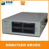 供应功率计 安拓森ATS4001功率分析仪