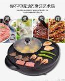 涮烤一体锅 家用涮烤锅 烧烤火锅两用锅 电烤炉 礼品