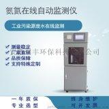 氨氮在线监测 氨氮检测仪 cod氨氮水质在线自动监测仪 氨氮测定仪