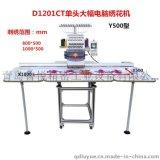 大幅单头12针电脑绣花机LY-D1201CT