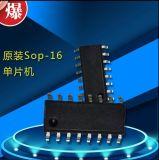 代理優質全新原裝 中穎單片機SH79F084AL/016LU專業芯片解密