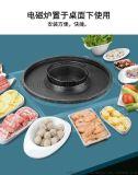 烤涮一体多功能电磁炉、大盘菜专用电磁炉