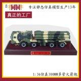 仿真军事模型 桐桐专业军事模型厂家 军事模型制造 军事模型批发 1:36静态300mm多管火箭炮