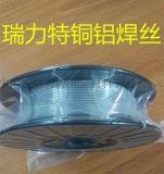 丹东市供应瑞力特铝铜焊丝/铜铝药芯焊丝(DW-120)