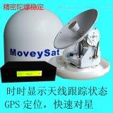 船载卫星天线YM330,船用卫星电视天线,快速跟踪
