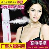 郑州厂家直供新款纳米补水美容喷雾器usb充电宝量大可贴牌