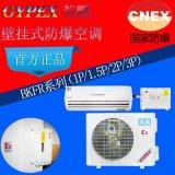 英鹏BFKT-3.5壁挂式防爆空调