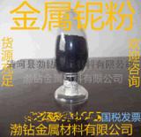铌粉 超细铌粉 金属铌粉 高纯铌粉 99.99纯铌粉
