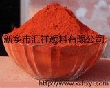 河南最大的氧化铁颜料生产厂家 水泥用氧化铁红 彩色沥青用氧化铁红 油漆用氧化铁红