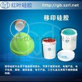 环保移印硅胶,移印胶浆