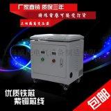上海威民电气 三相隔离变压器380V转220v 208v 380v机床变压器
