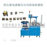 供應東莞變壓器磁芯自動組裝檢測機廠家及價格