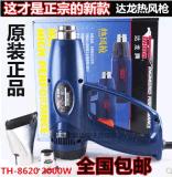 达龙热风枪1600W,2000w