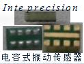 电容式微型贴片振动传感器,高度1.55mm范围振动开关