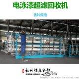 电泳漆超滤回收机电泳涂装生产线