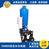 万维厂家生产DN1000囊式自动给水设备 定压补水排气装置 隔膜式补水机组 数字式定压补水装置