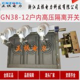 正祺电力10kv隔离开关GN38-12/630A户内高压隔离开关
