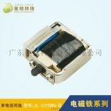 选针电磁铁0119N-B铁芯采用特殊工艺制成选针电磁铁金禄优质货源价格优惠