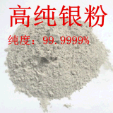 高纯银粉Ag 批发银粉99.99% 镶嵌银粉 金属银粉
