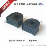向上电子DL-CT03C0.2T(0~20A)交流高频脉冲电流互感器