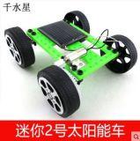 迷你太阳能小车 DIY科技小制作 趣味发明 玩具模型车 益智拼装